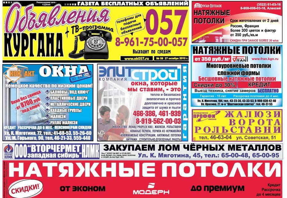 Газета Вариант Прокопьевск Объявления Знакомства