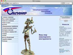 """Сайт ювелирной компании """"Сапфир"""""""