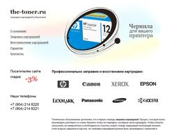 Заправка картриджей в Воронеже
