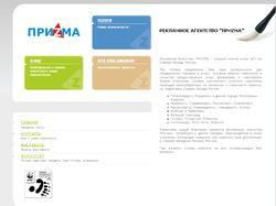 "Сайт-визитка Рекламного Агентства ""ПРИZМА"""