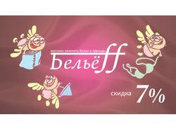 Лого для Бельёff