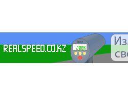 Конкурсный баннер realspeed.co.kz 468X60
