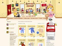 Магазин детской одежды Детский базар