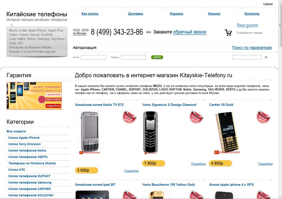 Интернет Магазин Телефон Копии