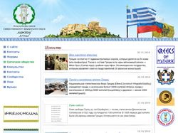 Фонд культуры греков