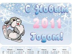 Карманный календарь 2011г.