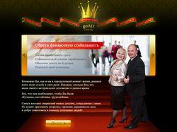 Сайт для компании Goair