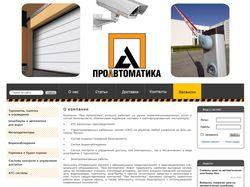 Дизайн сайта Проавтоматика