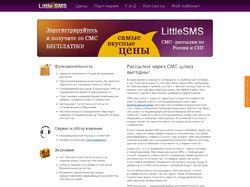 Сервис SMS-рассылок