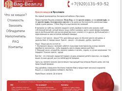 Дизайн и верстка сайта http://bag-bean.ru/
