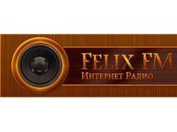 Felix FM - интернет радио для всей семьи