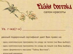 Подарочный сертификат для салона красоты