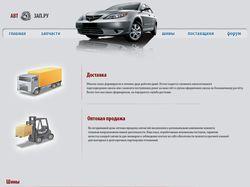 Дизайн для Авто тематики