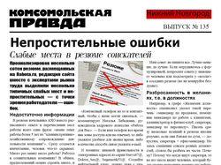 Страничка газеты (InDesign)