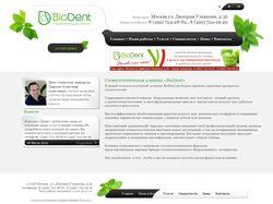 Сайт стоматологической клиники Biodent