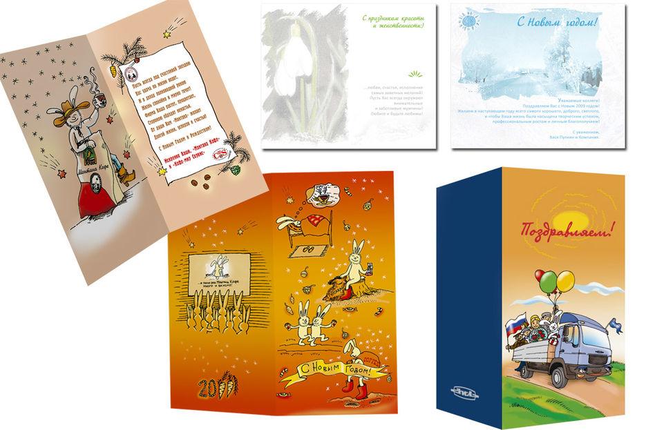 Надписями, открытки вакансии издательство