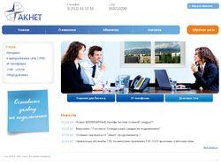 Aknet - Интернет провайдер