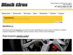 Интернет-магазин автомобильных шин и дисков blackt