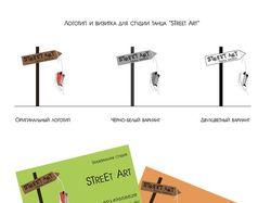 """Логотип и визитка для студии танца """"StreetArt"""""""