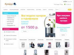 Интернет-магазин кулеров для воды