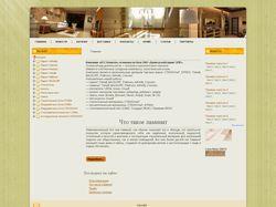 Сайт Ламината