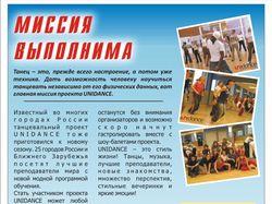 Вёрстка статьи для проекта Unidance