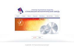 Горьковский Металлургический завод