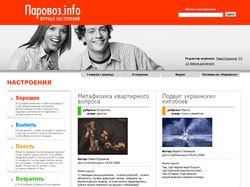 Журнал настроений «Паровоз.Info»