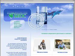 Нижегородская водоочистительная компания «Биос»