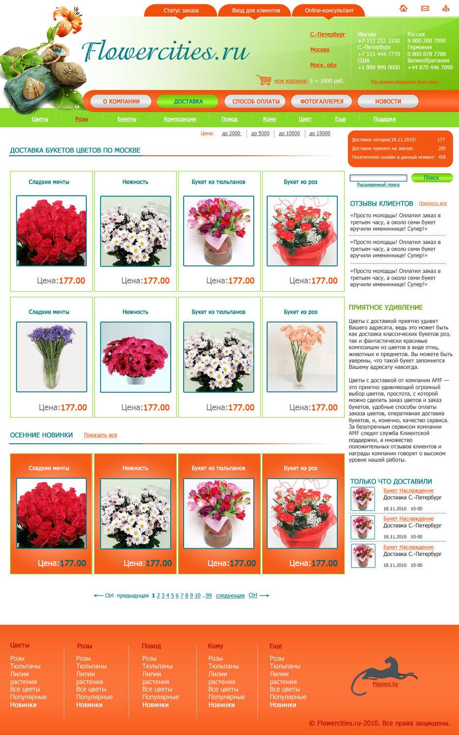 Доставка цветов в москве оплата картой