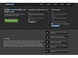 SafeTrust Escrow сервис