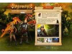 Сайт Онлайн проекта Фрагория