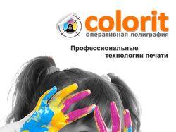 """Плакат для компании """"colorit"""""""