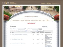 Наследник - сайт провославного журнала.