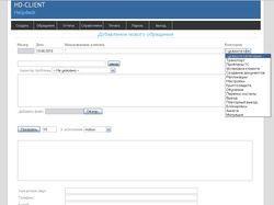 Система регистрации клиентских обращений.
