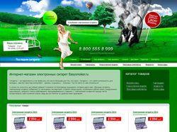 Дизайн для сайта Последняя сигарета