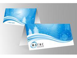 Новогодняя открытка для Магиса