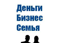 Бизнес 3