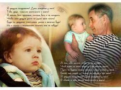 Поздравление дедушке от взрослой внучки с днем рождения