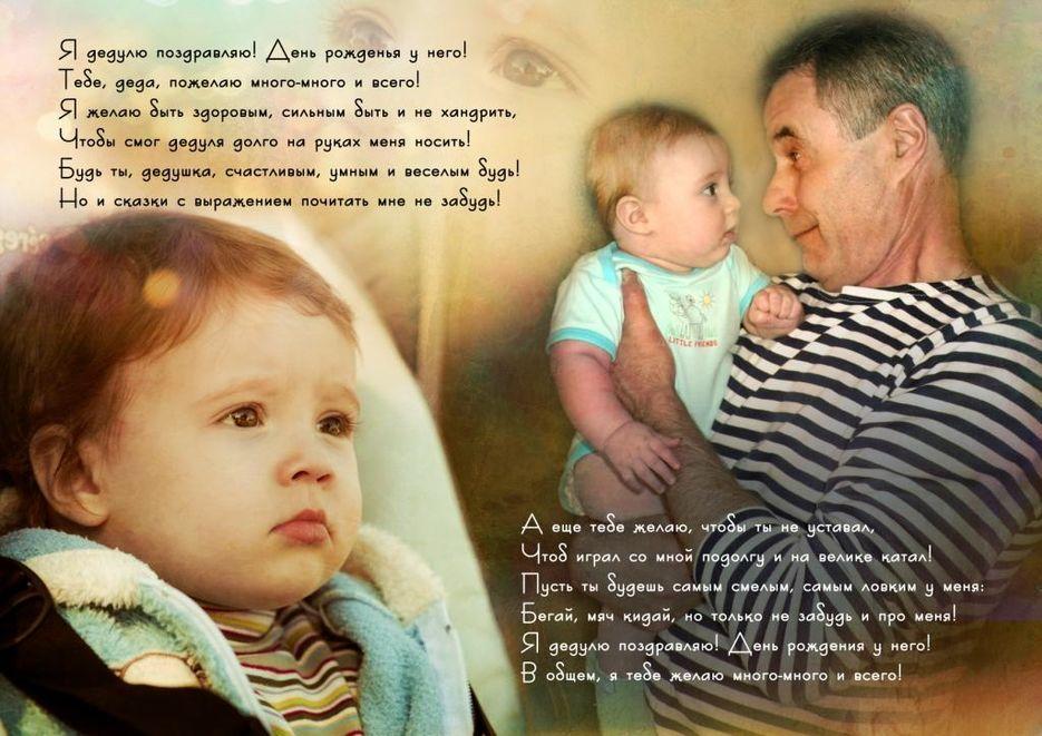 Поздравление молодому дедушке от внука 656