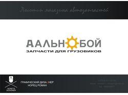 Логотип магазина запчастей