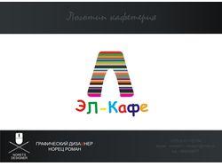 Логотип кафетерия