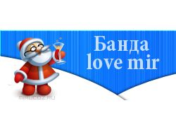 Банда Love Mir