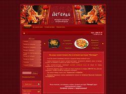 Интернет-ресторан китайской кухни