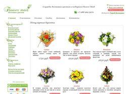 FlowerMail — Интернет магазин по доставке цветов