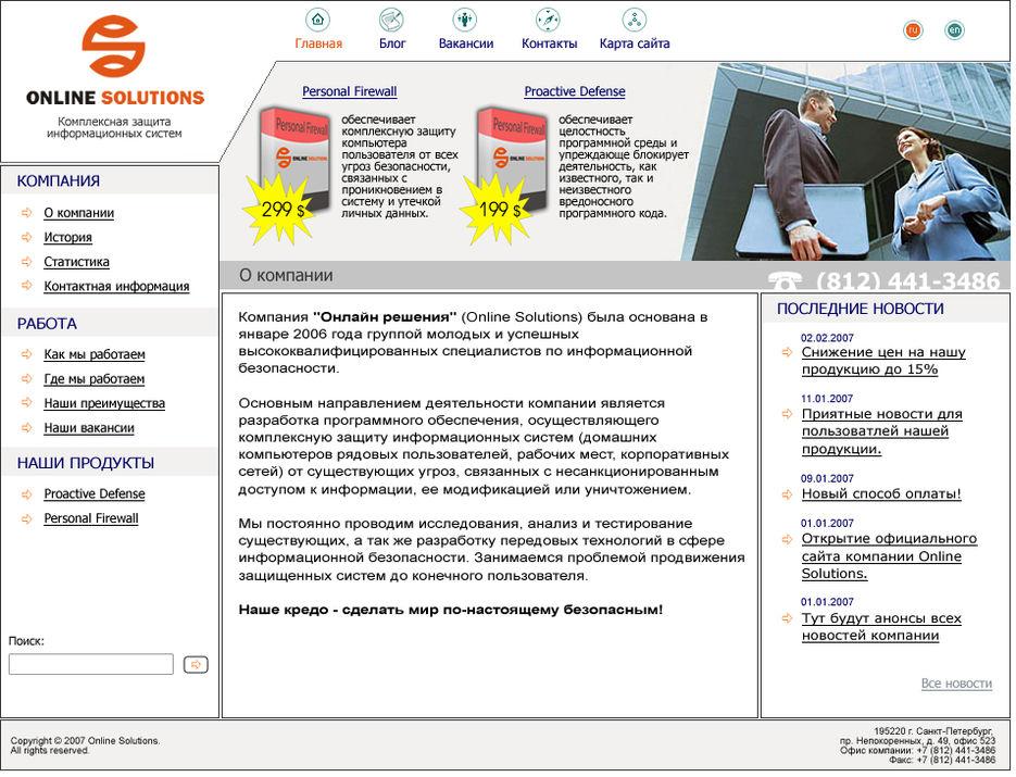Открытие официального сайта компании группа компаний имеретинский сайт