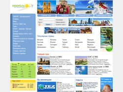 Туризм, туристическая компания, путешествие