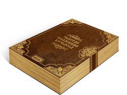 Коробка в виде старинной книги