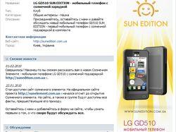 LG GD510 Sun Edition - Вконтакте