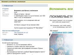Alka-Seltser - Вконтакте